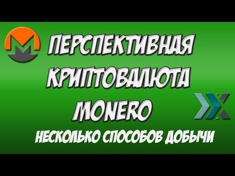 Перспективная криптовалюта #Monero – несколько способов добычи