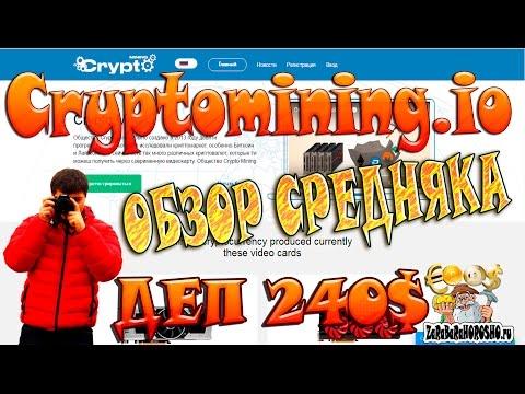 #ОблачныйМайнинг #Cryptomining.io обзор хайпа и первая инвестиция в 240 долларов от #ZaRaBaRaHOROSHO