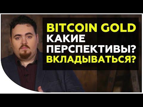 Разбор Bitcoin Gold: стоит ли инвестировать и майнить? Как на этой монете заработать? Криптонет