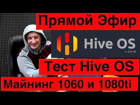 Майнинг на Hive OS Linux // Тест на GTX 1080ti и 1060 // Прямой Эфир 14:30 по Москве
