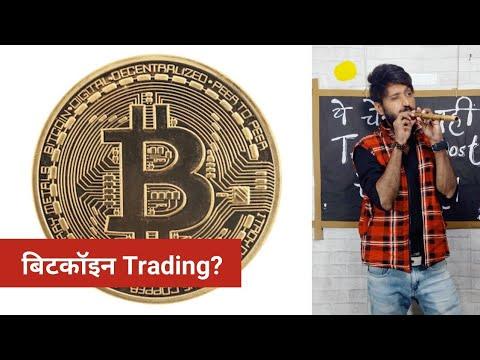 Bitcoin Trading | Android Malware Mining