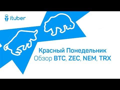 Красный Понедельник. Важные События. Обзор BitCoin BTC, Zcash ZEC, NEM XEM, Tron TRX,BitCoinGold BTG