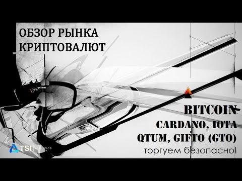 Bitcoin, QTUM, IOTA, Cardano, Gifto (GTO) — торгуем безопасно!