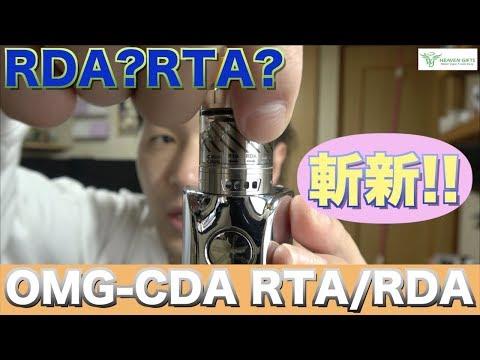 """[VAPE] RDA?RTA? どっちもイケるアトマ!! """"OMG−CDATANK""""がやってきた\(^o^)/ [電子タバコ]"""