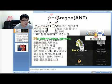 170710 Aragon(ANT) 소개 및 비트코인 이더리움 이더리움클래식 리플 실계좌 실시간방송 코인원 코빗 폴로닉스 BTC ETH ETC LTC DASH XRP(Ripple)