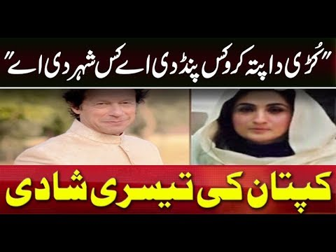Inside story of Imran Khan's Third marriage | Neo News
