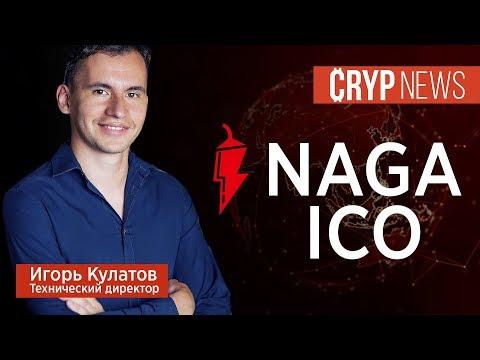Интервью с Игорем Кулатовым, NAGA ICO [Cryp News]