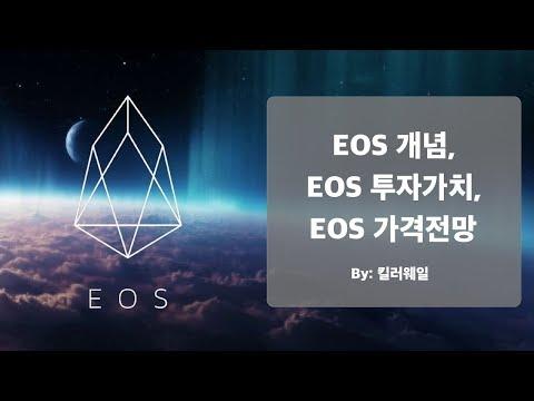 [코인리뷰] 이오스(EOS) – 개념, 투자가치, 가격전망