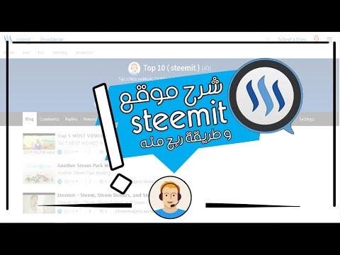 شرح موقع steemit و طريقة ربح منه 7 $ في اليوم  (طريقة حصرية)