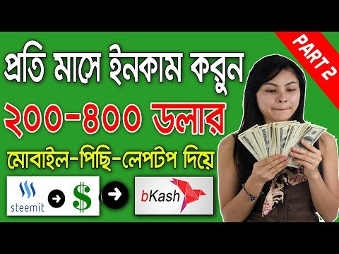 ▻▻How To Work Steemit.com Full Bangla Tutorial || ▻▻ Earn Per Month $200-$400 Dollar From Steemit ||