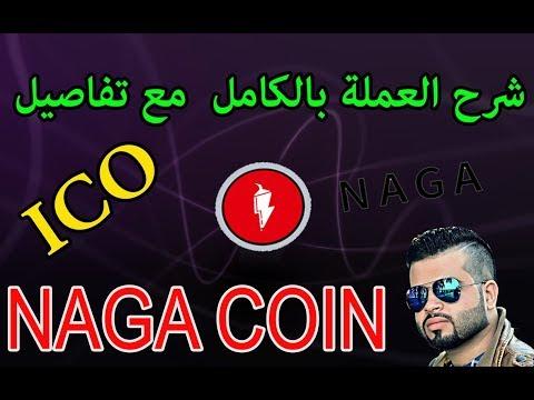 شرح عملة ( NAGA COIN ( ICO   بالكامل
