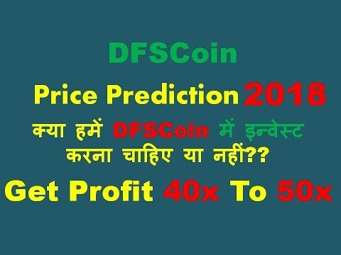 DFSCoin Price Prediction 2018!! क्या हमें DFSCoin में इन्वेस्ट करना चाहिए या नहीं??
