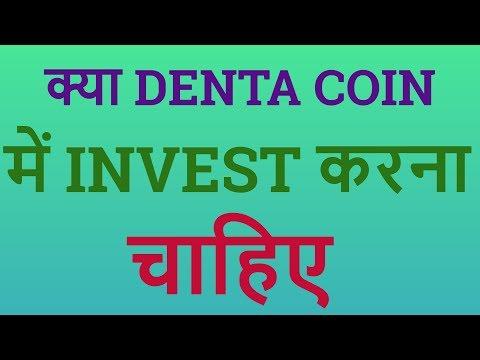 क्या  Denta Coin  का  ICO Hack  हो  गया  है?  क्या  Denta Coin  में  Invest  करना  चाहिए?