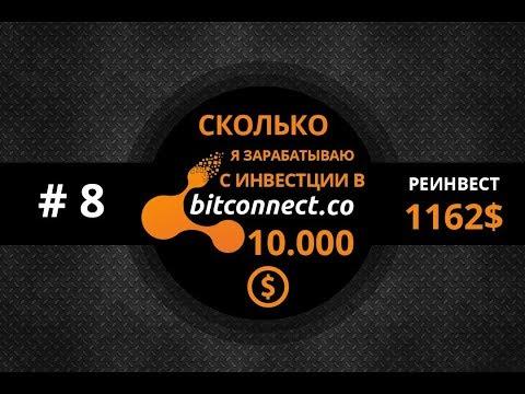Bitconnect. Как заработать на криптовалютах.  66 день, и 7584$ уже заработано с инвестиции 10.010$!