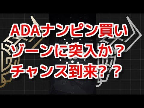 カルダノADAからイーサリアムへの流れも終盤にADAナンピン買いチャンス