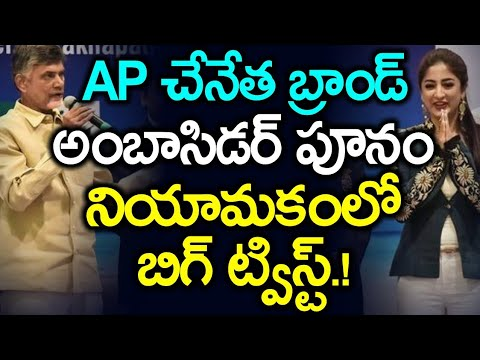 OMG! Poonam Kaur to be REMOVED From AP Handloom Brand Ambassador Position? | Challenge Mantra