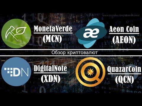 Обзор криптовалют: MonetaVerde, Aeon Coin, DigitalNote, QuazarCoin