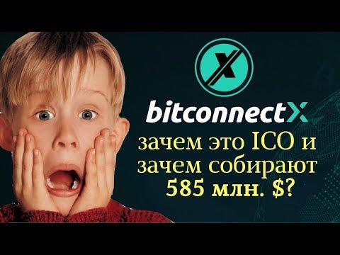 Зачем запустили ICO BitConnect X?  Баблосбор или попытка залатать дыры?