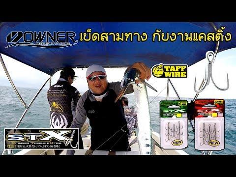 ตกปลากับ HOOK IT!…OWNER TAFFWIRE STX ตัวเบ็ดสามทาง กับงานแคสติ้ง