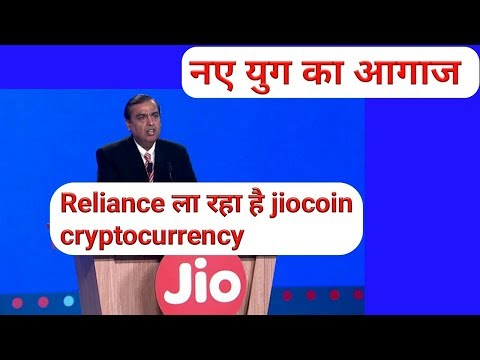 Reliance jiocoin cryptocurrency // Reliance lunch कर रहा है अपना cryptocurrency coin.