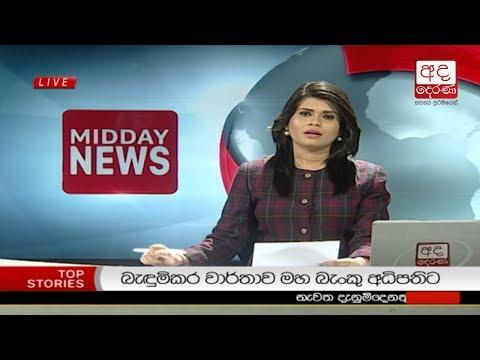 Ada Derana Lunch Time News Bulletin 12.30 pm – 2018.01.12