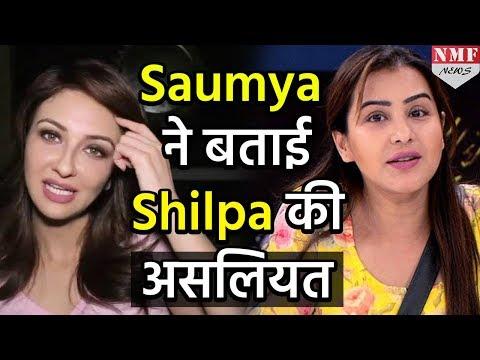 Bigg Boss 11:Omg! Saumya ने बता डाली Shilpa की असलियत, जानकर हैरान रह जाएंगे आप
