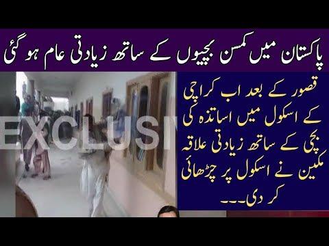 Pakistani Little Girls Unsafe | Karachi Ziadati case | Neo News