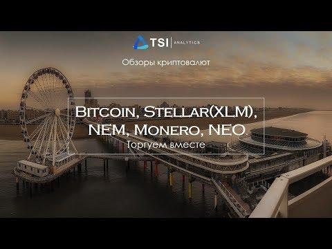 Bitcoin, Stellar(XLM), NEM, Monero, NEO. Торгуем вместе  | Обзор TSI Analytics