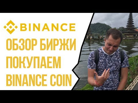 Binance обзор КриптоБиржи. Покупаем Binance Coin. Выводим деньги.