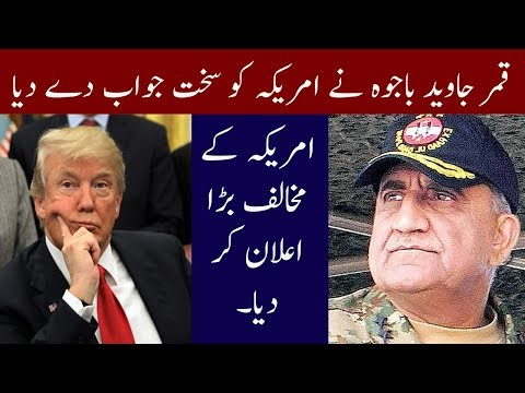 Gen Bajwa Solid Reply to America   Neo News