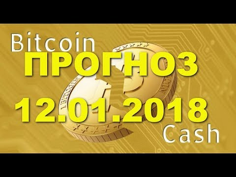 BCH/USD – Bitcoin Cash прогноз цены / график цены на 12.01.2018 / 12 января 2018 года