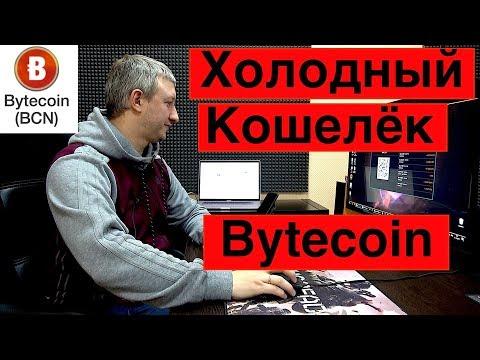 Холодный Кошелёк для Криптовалюты Bytecoin (BCN) + Майнинг