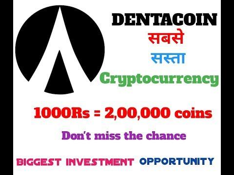 Dentacoin Crypto Currency 2 Lakh Coins At just 1000Rs | कहा से खरीदे? कैसे खरीदें।