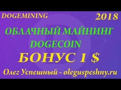 ЗАРАБОТОК В ИНТЕРНЕТЕ БЕЗ ВЛОЖЕНИЙ DOGEMINING ОБЛАЧНЫЙ МАЙНИНГ DOGE БОНУС 1 $