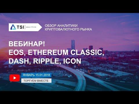 Внимание — вебинар! EOS, ICON, Ethereum Classic, DASH, Ripple | Обзор TSI Analytics