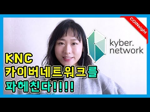 Kyber Network(KNC) 카이버 네트워크를 파헤친다!!!!!!!