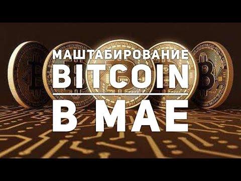 Маштабирование  Bitcoin, рост bitcoin gold и слабость Ripple. Криптообзор 2018