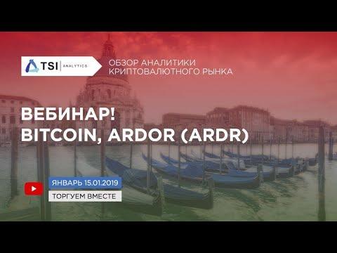 ВЕБИНАР! Bitcoin, Ardor (ARDR)  | Обзор TSI Analytics