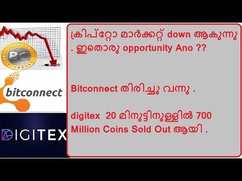 Bitconnect തിരിച്ചു വന്നു . digitex  20 മിനുട്ടിനുള്ളിൽ 700 Million Coins Sold Out ആയി .