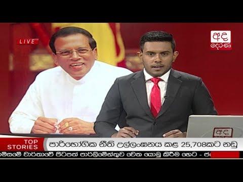 Ada Derana Late Night News Bulletin 10.00 pm – 2018.01.16
