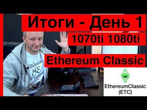 Итоги День 1 Майнинг Ethereum Classic // 1080ti и 1070ti // Zclassic / Zencash / Bitcoin Gold