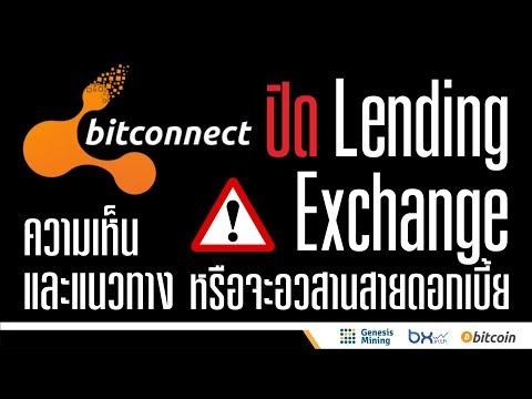 Bitconnect ปิด Lending + Exchange แล้ว BitconnectX ล่ะเตงงง เอาไงดี ปี 2018