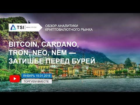 Bitcoin, Cardano, TRON, NEO, NEM — затишье перед бурей  | Прогноз Криптовалют от TSI Analytics