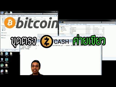 ขุด Bitcoin EP.8 ขุดตรง ZCash (equihash) ค่ายเขียว