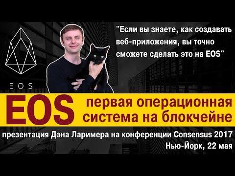 EOS – первая операционная система на блокчейне