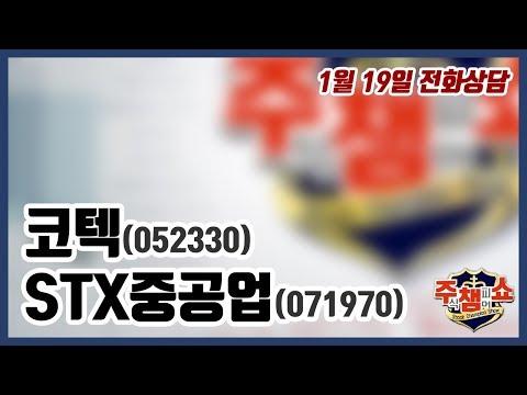 [주식챔피언쇼] 1월 19일 방송 – 코텍, STX중공업