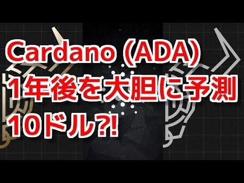 Cardano (ADA)が1年以内に10ドルに到達!海外ブログ記事からの見解を翻訳 (2018年1月21日現在 Yahooファイナンスのレート 1米ドル110.773円)