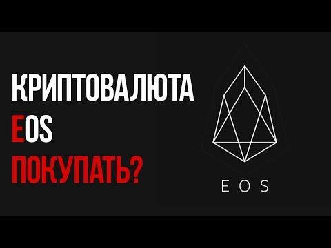 Криптовалюта EOS. Покупать? Обзор.