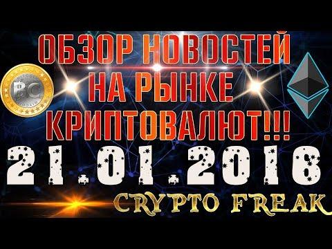 Обзор Рынка КриптоВалют! (21.01.2018) Падение? ICON+VISA !! Kyber.Network MainNet !!