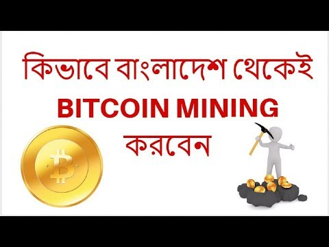 How to Mine Bitcoin From Bangladesh!!!(Mining with own device (part-2)